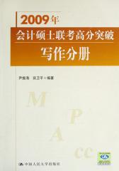 2009年会计硕士联考高分突破 写作分册