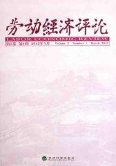 劳动经济评论(第5卷第1辑2012年3月)(仅适用PC阅读)