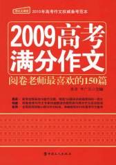 2009高考满分作文