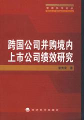 跨国公司并购境内上市公司绩效研究