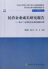 民营企业成长研究报告——基于广东省民营企业的调研分析(仅适用PC阅读)