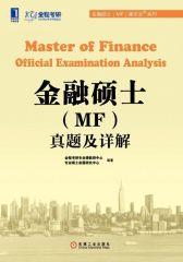 金融硕士(MF)真题及详解