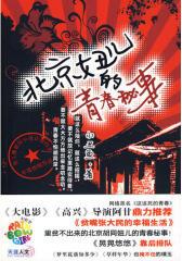 北京妞儿的青春秘事(《大电影》《高兴》导演阿甘鼎力推荐。 彪悍的青春, 私密的胡同小说)(试读本)
