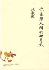 你是那人间的四月天( 经典 唯美 精致的林徽因作品集!)(试读本)
