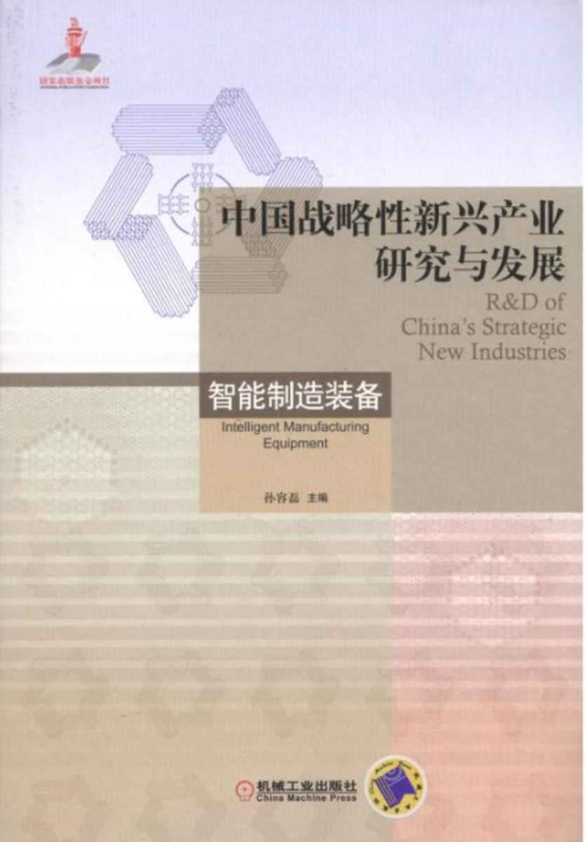 中国战略性新兴产业研究与发展 智能制造装备