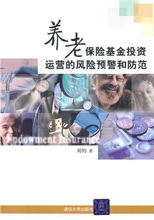 养老保险基金投资运营的风险预警和防范