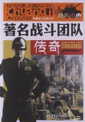 军事史上传奇丛书:著名战斗团队传奇