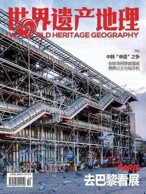 去巴黎看展 世界遗产地理第35期(电子杂志)