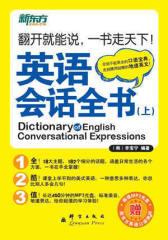 英语会话全书(试读本)