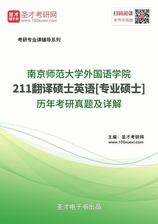 南京师范大学外国语学院211翻译硕士英语[专业硕士]历年考研真题及详解