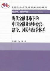 现代金融体系下的中国金融业混业经营:路径、风险与监管体系