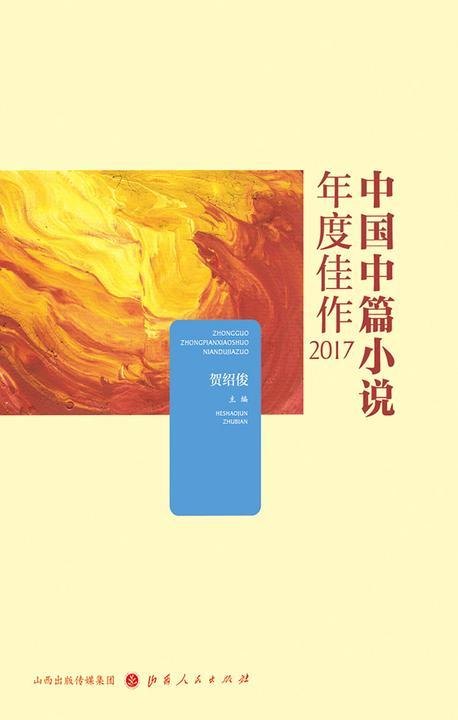中国中篇小说年度佳作2017