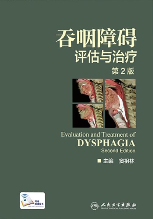 吞咽障碍评估与治疗(第二版)