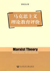 马克思主义理论教育评价