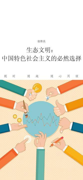 生态文明:中国特色社会主义的必然选择