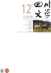四川文学(2015年第12期)(电子杂志)