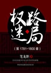 权路迷局(第1781-1800章)
