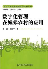 数字化管理在城郊农村的应用