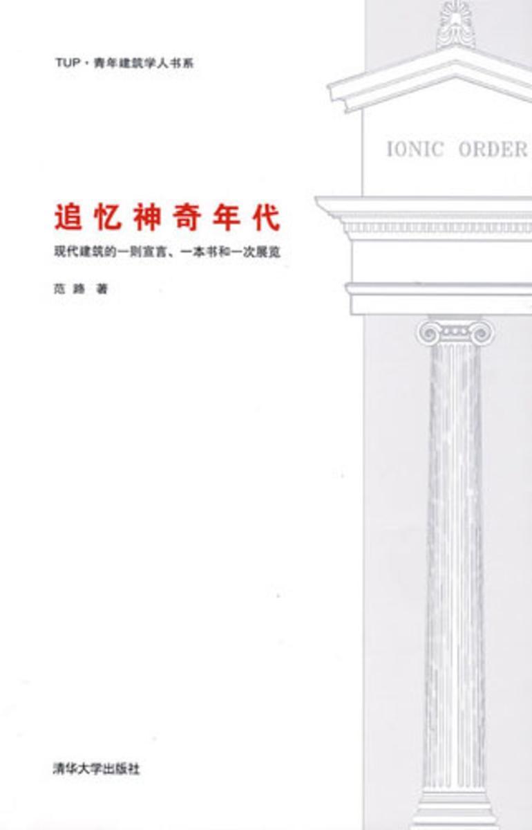 追忆神奇年代——现代建筑的一则宣言、一本书和一次展览