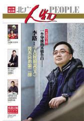 北广人物第28期(电子杂志)