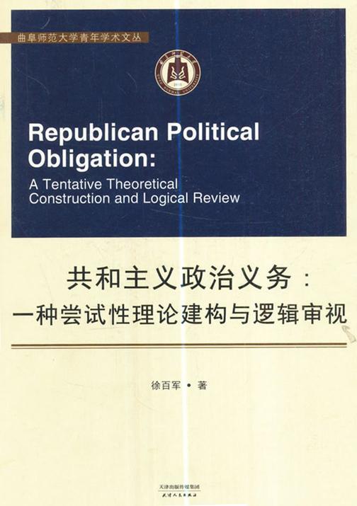 共和主义政治义务:一种尝试性理论构建与逻辑审视