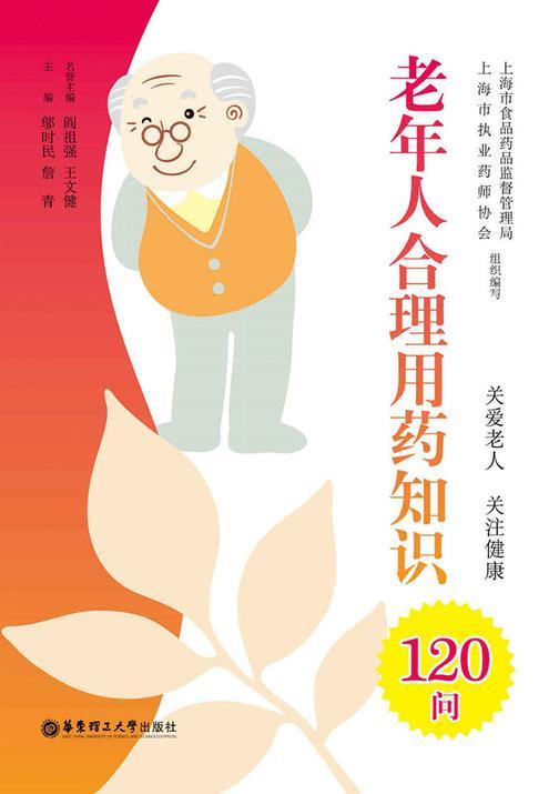 老年人合理用药知识120问(当你老了,头发白了,比歌更好的是送给父母这本必备保健书!)