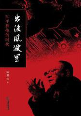 出没风波里:江平和他的时代