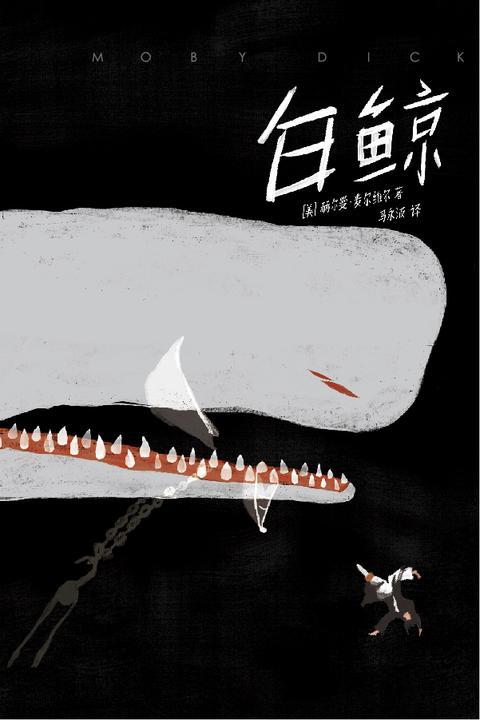 作家榜经典:白鲸(所有你失去的,都会以另一种方式归来!乔布斯、村上春树的共同爱好就是读《白鲸》!)