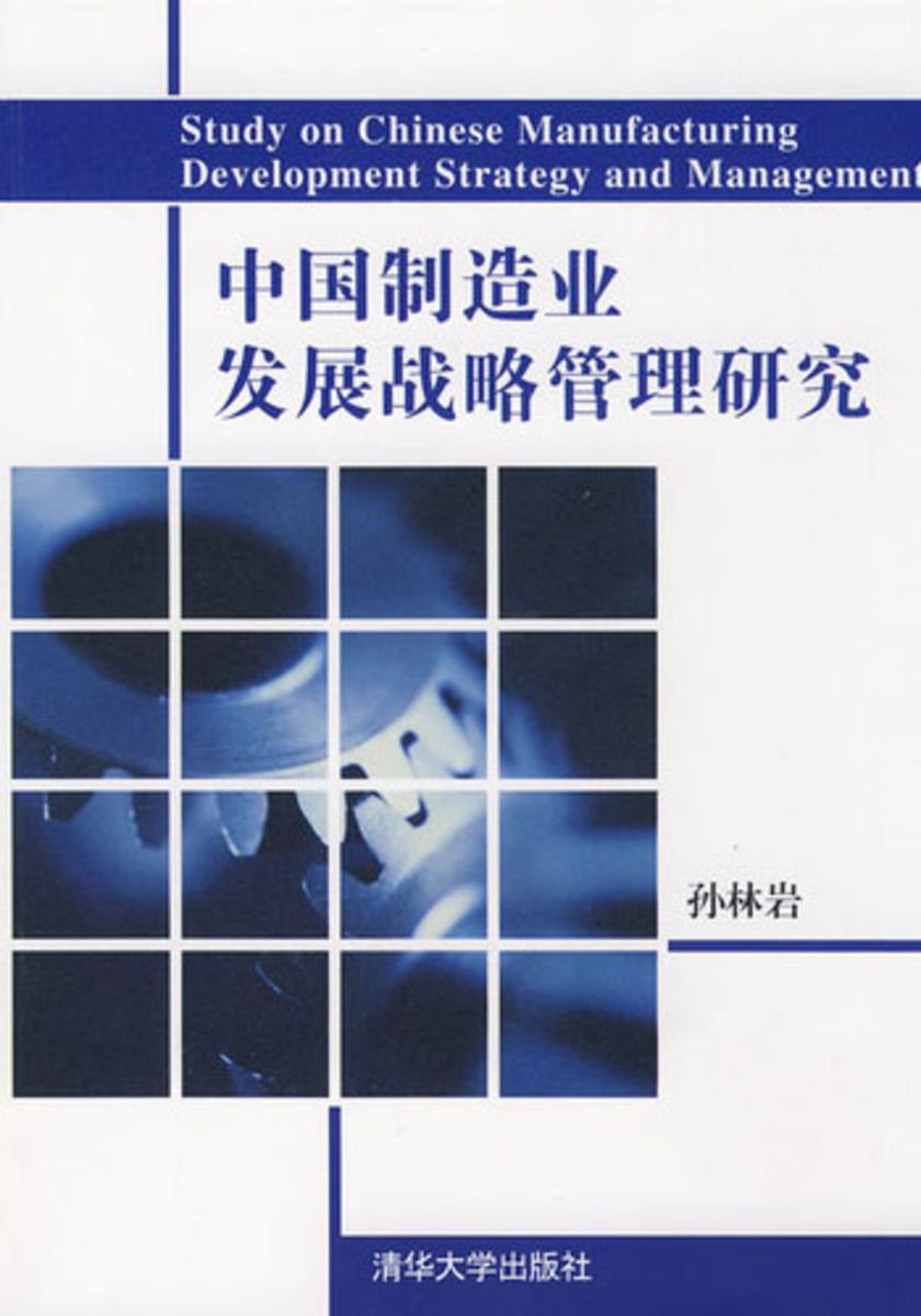 中国制造业发展战略管理研究(仅适用PC阅读)