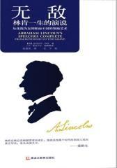 无敌:林肯一生的演说