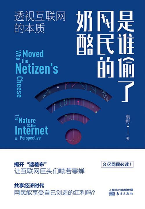 是谁偷了网民的奶酪:透视互联网的本质
