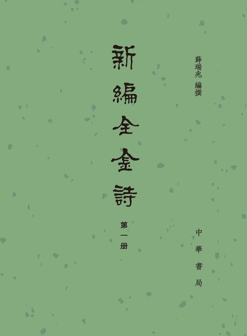新编全金诗(全五册)精(试读本)