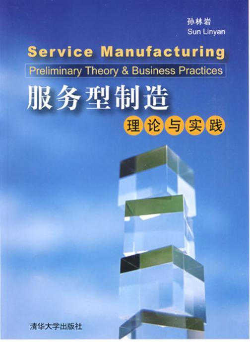 服务型制造——理论与实践