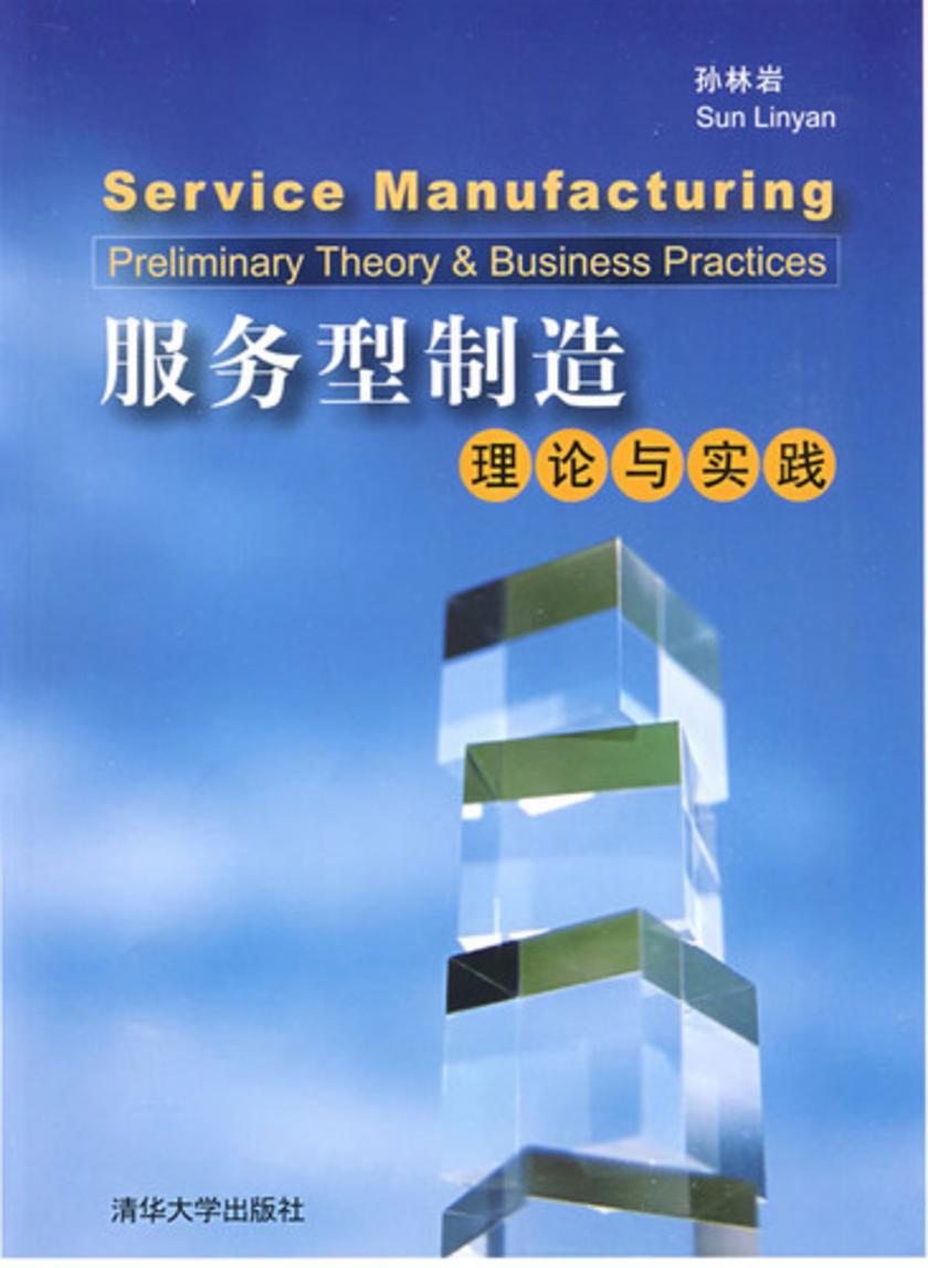 服务型制造——理论与实践(仅适用PC阅读)