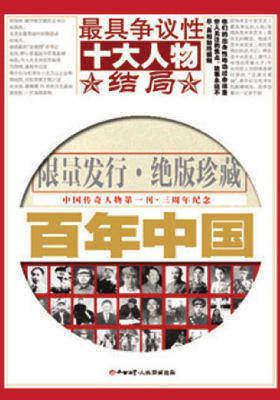 百年中国·  争议性十大人物结局