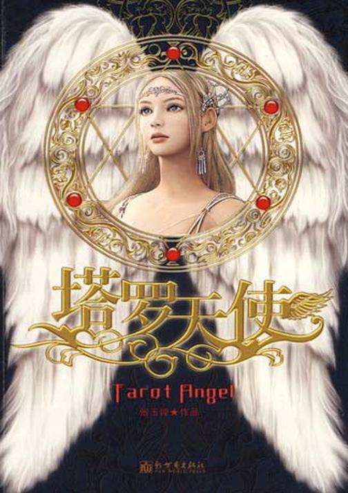 塔罗天使:随书附赠精美礼物及说明书