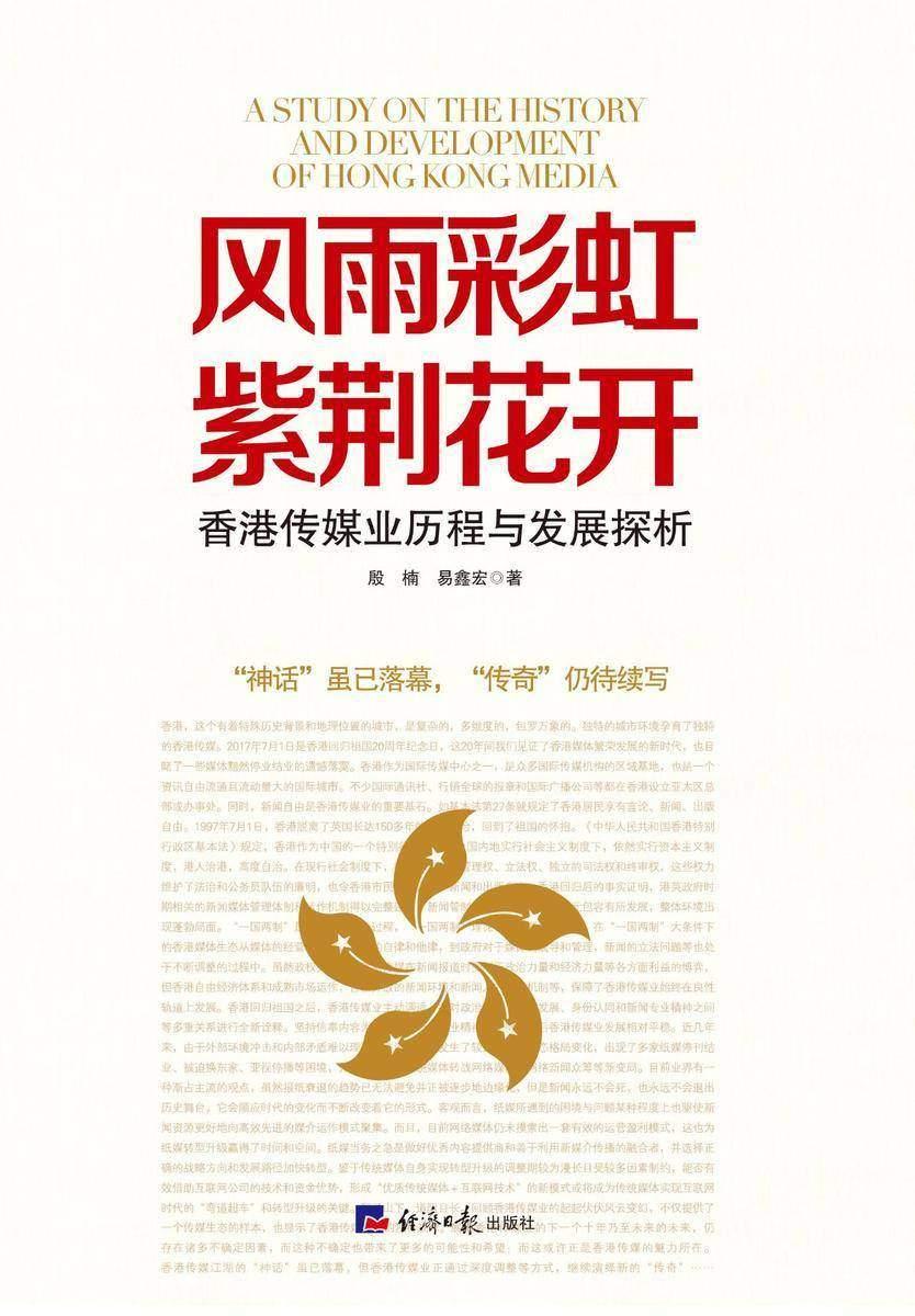 风雨彩虹 紫荆花开——香港传媒业历程与发展探析