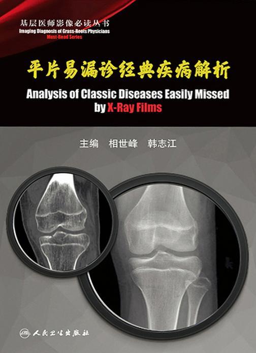基层医师影像丛书——平片易漏诊经典疾病解析