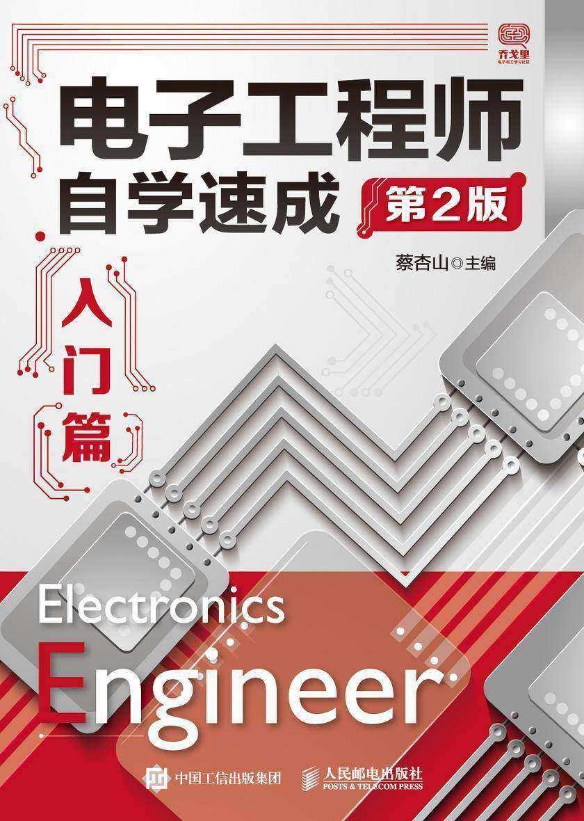 电子工程师自学速成——入门篇(第2版)