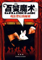 百变魔术:戏法背后的故事
