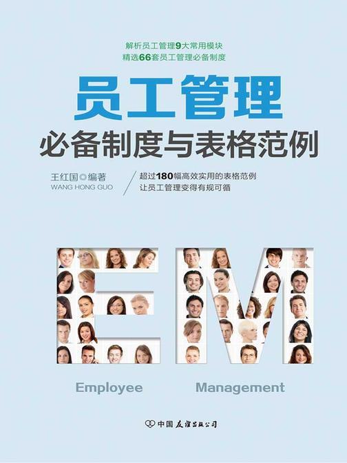 员工管理必备制度与表格范例:180幅高效实用的表格范例,简化行政工作