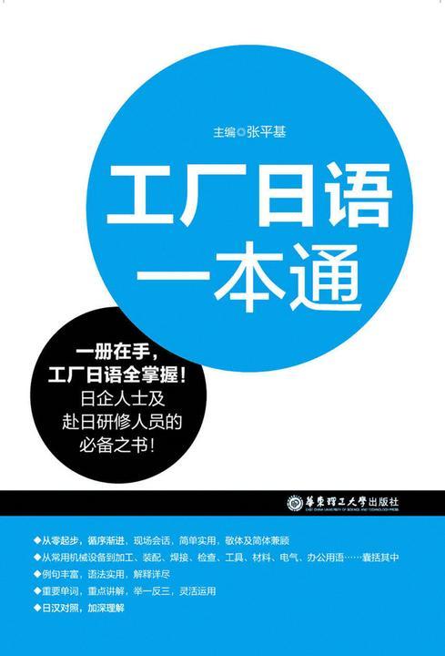 工厂日语一本通(日企人士及赴日研修人员的必备之书!)
