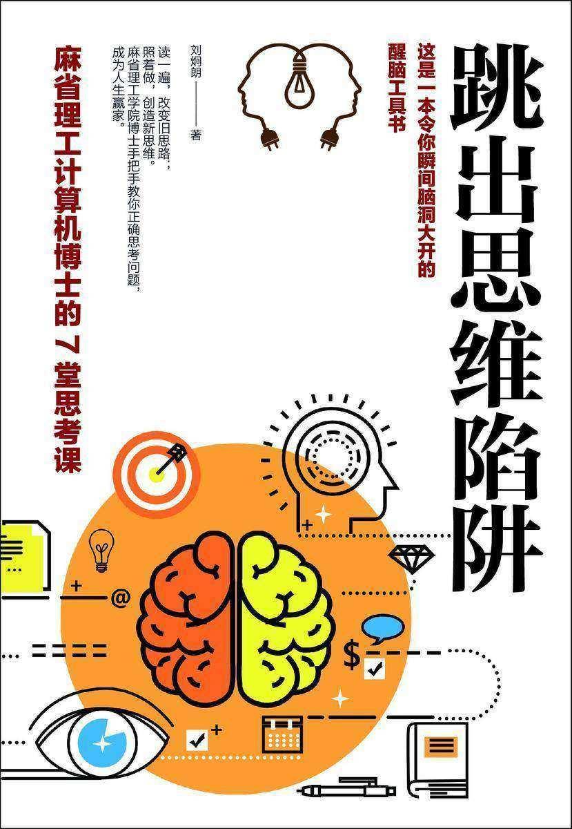 跳出思维陷阱:麻省理工计算机博士的7堂思考课(一本令你瞬间脑洞大开的醒脑工具书,赢就赢在思路上!)