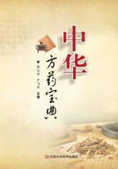 中华方药宝典