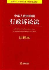 中华人民共和国行政诉讼法注释本(行政诉讼法最新修正版)