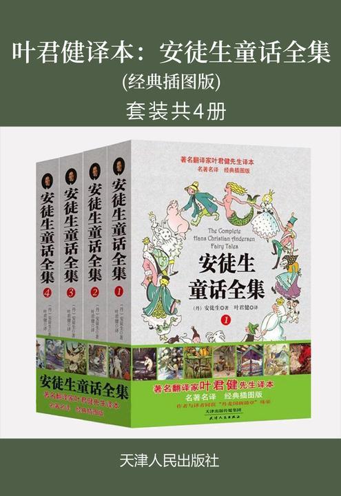 叶君健译本:安徒生童话全集(经典插图版)(套装共4册)