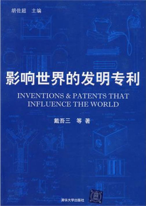 影响世界的发明专利