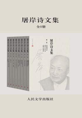 屠岸诗文集:全8册