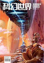 科幻世界2015年第11期(电子杂志)