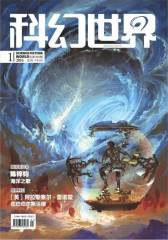科幻世界2016年第1期(电子杂志)